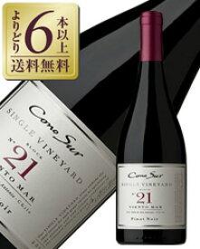 【あす楽】【よりどり6本以上送料無料】 コノスル ピノノワール シングルヴィンヤード No.21 2017 750ml 赤ワイン チリ