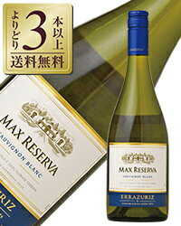 【よりどり6本以上送料無料】 ヴィーニャ エラスリス マックス レゼルヴァ ソーヴィニヨン ブラン 2016 750ml 白ワイン チリ