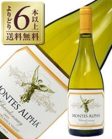【よりどり6本以上送料無料】 モンテス アルファ シャルドネ 2016 750ml 白ワイン チリ
