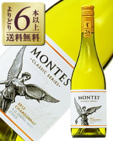 【よりどり6本以上送料無料】 モンテス クラシック シリーズ シャルドネ 2018 750ml 白ワイン チリ