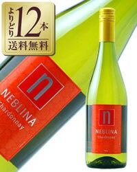 【よりどり12本送料無料】 ネブリナ シャルドネ 2017 750ml 白ワイン チリ