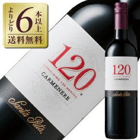 【よりどり6本以上送料無料】 サンタ リタ 120(シェント ベインテ) カルメネール 2018 750ml 赤ワイン チリ