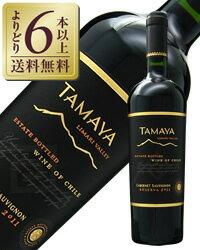 よりどり6本以上送料無料 タマヤ レゼルバ カベルネソーヴィニヨン 2016 750ml 赤ワイン チリ 九州、北海道、沖縄送料無料対象外、クール代別途 あす楽