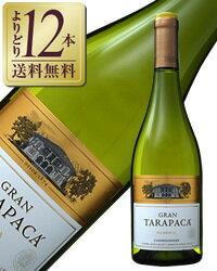 【よりどり12本送料無料】 タラパカ グラン シャルドネ 2017 750ml 白ワイン チリ