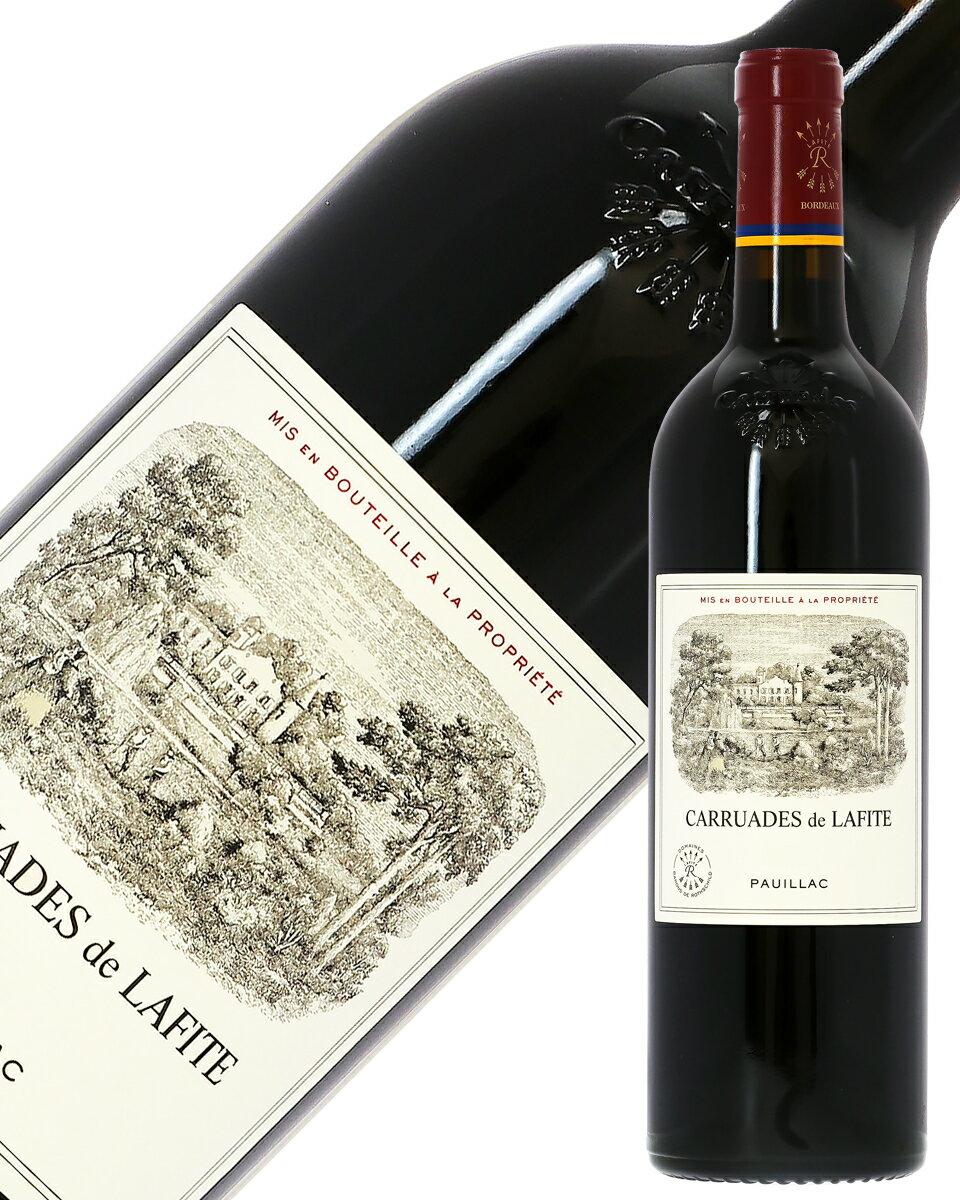 【あす楽】 格付け第1級セカンド カリュアド ド ラフィット 2013 750ml 赤ワイン カベルネ ソーヴィニヨン