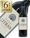 【あす楽】【よりどり6本以上送料無料】 ブルジョワ級 ムーラン ド シトラン 2010 750ml 赤ワイン フランス