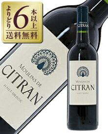【よりどり6本以上送料無料】 ブルジョワ級 ムーラン ド シトラン 2010 750ml 赤ワイン フランス