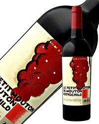 【あす楽】 格付け第1級セカンド ル プティ ムートン ド ロートシルト(ル プティ ムートン ドゥ ムートン ロスシルド) 2014 750ml 赤ワイン