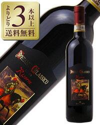 【あす楽】【よりどり3本以上送料無料】 バンフィ キャンティ(キアンティ) クラッシコ リゼルヴァ DOCG 2013 750ml 赤ワイン サンジョヴェーゼ イタリア
