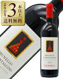【よりどり3本以上送料無料】 コル ドルチャ ブルネッロ ディ モンタルチーノ 2013 750ml 赤ワイン イタリア