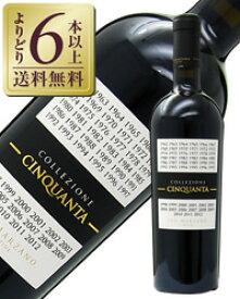 【あす楽】【よりどり6本以上送料無料】 赤ワイン サン マルツァーノ コレッツィオーネ チンクアンタ +3 NV 750ml ワイン 赤 イタリア