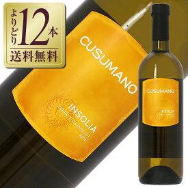 【よりどり12本送料無料】 クズマーノ インソリア 2018 750ml 白ワイン イタリア