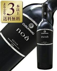 【よりどり3本以上送料無料】 クズマーノ ノア 2015 750ml 赤ワイン イタリア