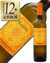 【よりどり12本送料無料】 フェウド アランチョ シャルドネ 2018 750ml 白ワイン イタリア