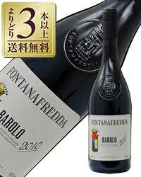 【よりどり3本以上送料無料】 フォンタナフレッダ バローロ 2013 750ml 赤ワイン ネッビオーロ イタリア