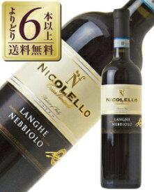 【よりどり6本以上送料無料】 ニコレッロ ランゲ ネッビオーロ 2006 750ml 赤ワイン イタリア