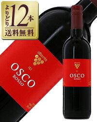 【よりどり12本送料無料】 カンティーナ クリテルニア オスコ ロッソ 2017 750ml 赤ワイン イタリア