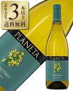 【よりどり3本以上送料無料】 プラネタ アラストロ 2017 750ml 白ワイン イタリア