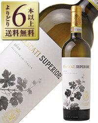 【よりどり6本以上送料無料】 ポッジョ(ポッジオ) レ ヴォルピ フラスカーティ(フラスカティ) スーペリオーレ セッコ 2016 750ml 白ワイン イタリア