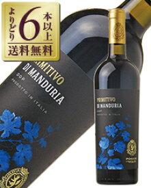 【よりどり6本以上送料無料】ポッジョ(ポッジオ) レ ヴォルピ プリミティーヴォ ディ マンドゥーリア 2017 750ml 赤ワイン イタリア