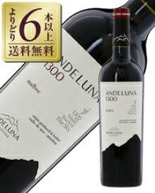 【よりどり6本以上送料無料】 アンデルーナ セラーズ アンデルーナ マルベック 2017 750ml 赤ワイン アルゼンチン