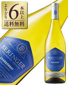【あす楽】【よりどり6本以上送料無料】 ベリンジャー ファウンダース エステート シャルドネ 2017 750ml アメリカ カリフォルニア 白ワイン