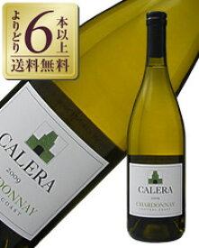 【よりどり6本以上送料無料】 カレラ シャルドネ セントラルコースト 2016 750ml アメリカ カリフォルニア 白ワイン