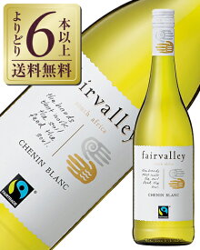 【よりどり6本以上送料無料】 ザ フェア ヴァレー ワインカンパニー フェアヴァレー シュナン ブラン 2019 750ml 白ワイン オーガニックワイン 南アフリカ