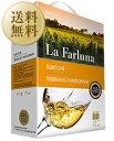 【送料無料】【包装不可】 ラ ファルーナ トレッビアーノ シャルドネ (ボックスワイン) 3000ml×4本 白ワイン