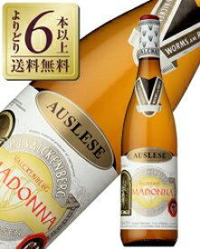 【よりどり6本以上送料無料】 ファルケンベルク マドンナ アウスレーゼ 2017 750ml ドイツ 白ワイン デザートワイン