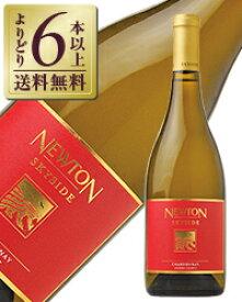 【よりどり6本以上送料無料】 ニュートン スカイサイド シャルドネ 2017 750ml アメリカ カリフォルニア 白ワイン