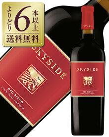 【あす楽】【よりどり6本以上送料無料】 ニュートン スカイサイド レッド ブレンド 2017 750ml アメリカ カリフォルニア 赤ワイン