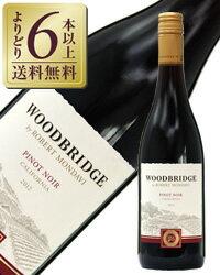 【あす楽】【よりどり6本以上送料無料】 ロバートモンダヴィ ウッドブリッジ ピノノワール 2015 750ml アメリカ カリフォルニア 赤ワイン