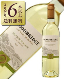 【よりどり6本以上送料無料】 ロバートモンダヴィ ウッドブリッジ ソーヴィニヨンブラン 2018 750ml アメリカ カリフォルニア 白ワイン