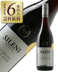 【よりどり6本以上送料無料】 シレーニ セラー セレクション ピノノワール 2018 750ml ニュージーランド 赤ワイン