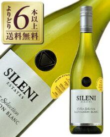 【あす楽】【よりどり6本以上送料無料】 白ワイン シレーニ エステート セラー セレクション ソーヴィニヨンブラン 2019 750ml ニュージーランド ワイン