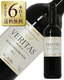 【あす楽】【よりどり6本以上送料無料】 ノンアルコール ヴェリタス レッド 750ml 赤ワイン テンプラニーリョ ドイツ