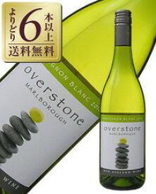 【よりどり6本以上送料無料】 オーバーストーン ソーヴィニヨン ブラン 2018 750ml ニュージーランド 白ワイン