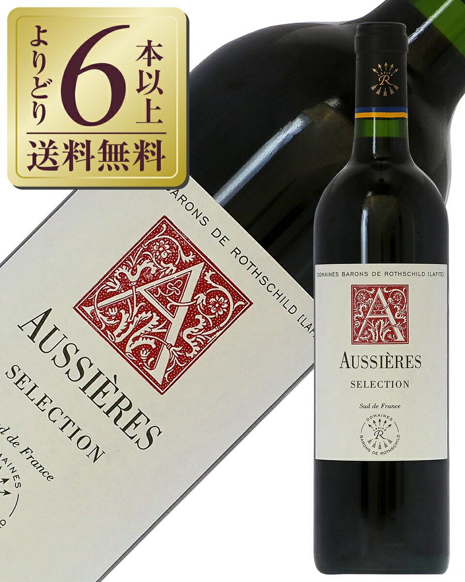 【よりどり6本以上送料無料】 オーシエール ルージュ(赤) 2016 750ml 赤ワイン フランス