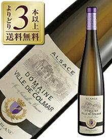 【包装不可】【よりどり3本以上送料無料】 ドメーヌ ヴィレ ドゥ コルマール ピノ ブラン 2016 750ml 白ワイン フランス アルザス