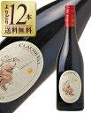 よりどり12本送料無料 ドメーヌ ポール マス クロード ヴァル 赤 2015 750ml 赤ワイン フランス 九州、北海道、沖縄送…