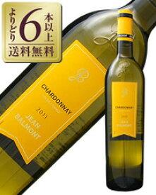【あす楽】【よりどり6本以上送料無料】ジャンバルモン シャルドネ 2018 750ml 白ワイン フランス