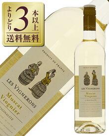 【あす楽】【よりどり3本以上送料無料】 レ ヴィニュロンズ マスカット ヴィオニエ 2018 750ml 白ワイン フランス