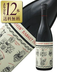 【あす楽】【よりどり12本送料無料】 サンコム リトル ジェームズバスケット プレス レッド 750ml 赤ワイン フランス