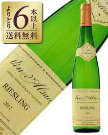 【あす楽】【よりどり6本以上送料無料】 テュルクハイム アルザス リースリング 2018 750ml 白ワイン フランス