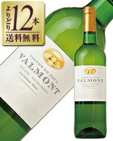 【あす楽】【よりどり12本送料無料】 ヴィーニュ デ ポール ヴァルモン ブラン 2018 750ml 白ワイン フランス