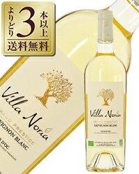 【よりどり3本以上送料無料】【あす楽】ヴィラ ノリア グラン プレステージ ソーヴィニヨン ブラン オーガニックワイン 2015 750ml 白ワイン フランス