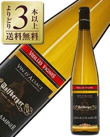 【あす楽】【よりどり3本以上送料無料】 ウルフベルジュ ゲヴェルツトラミネル ヴィエイユ ヴィーニュ 2016 750ml 白ワイン フランス アルザス デザートワイン