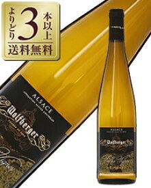 【よりどり3本以上送料無料】 ウルフベルジュ リースリング ヴィエイユ ヴィーニュ 2018 750ml 白ワイン フランス アルザス