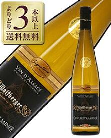 【よりどり3本以上送料無料】 ウルフベルジュ シグネチャー ゲヴェルツトラミネル 2017 750ml 白ワイン フランス アルザス デザートワイン
